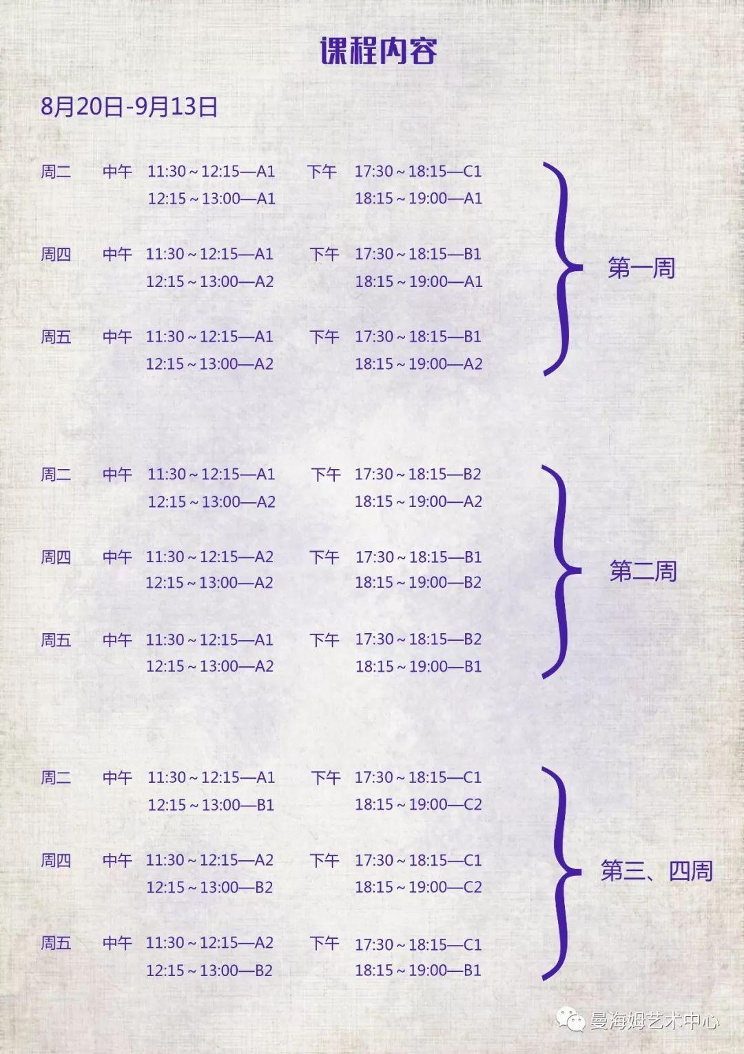 成人钢琴精品课程课程表