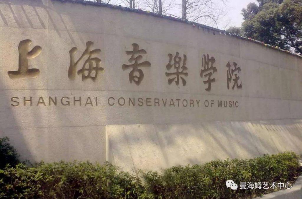 上海音乐学院图片