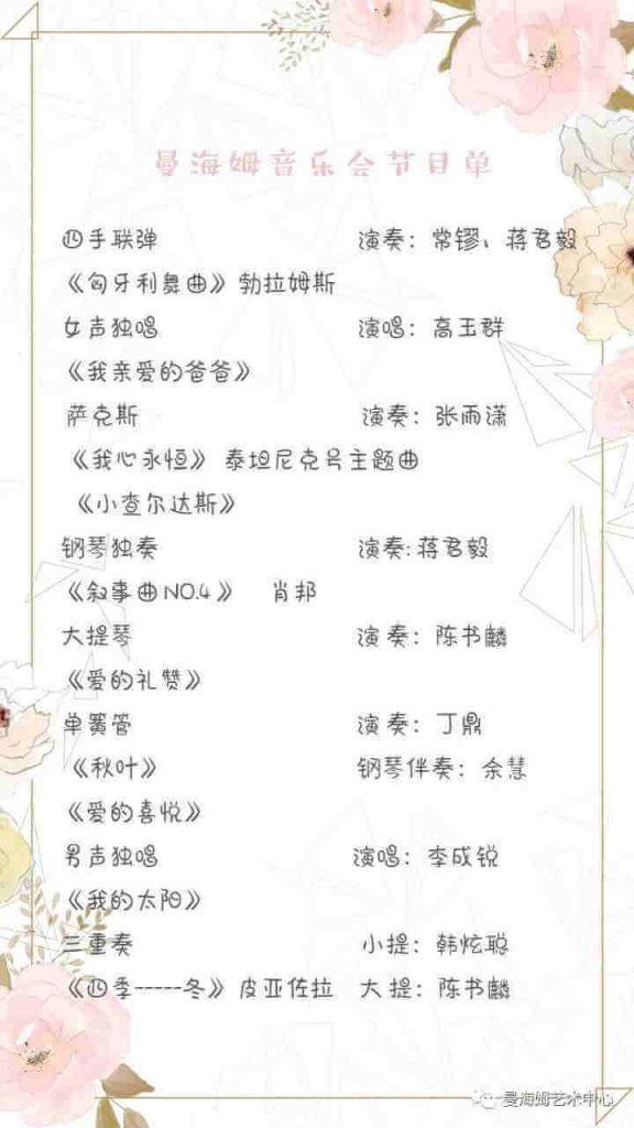 节目列表图